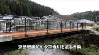 京福電鉄永平寺線廃線跡(東古市-永平寺)を自転車で走る