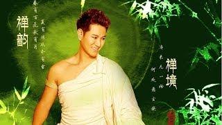 禅韵Chan Yun-- 桑吉平措 唯美音画 云淡风轻