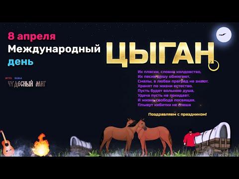 Международный день цыгана, 8 апреля 2021,поздравление видео открытка!