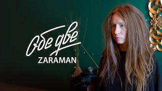 Смотреть клип Обе Две - Zaraman