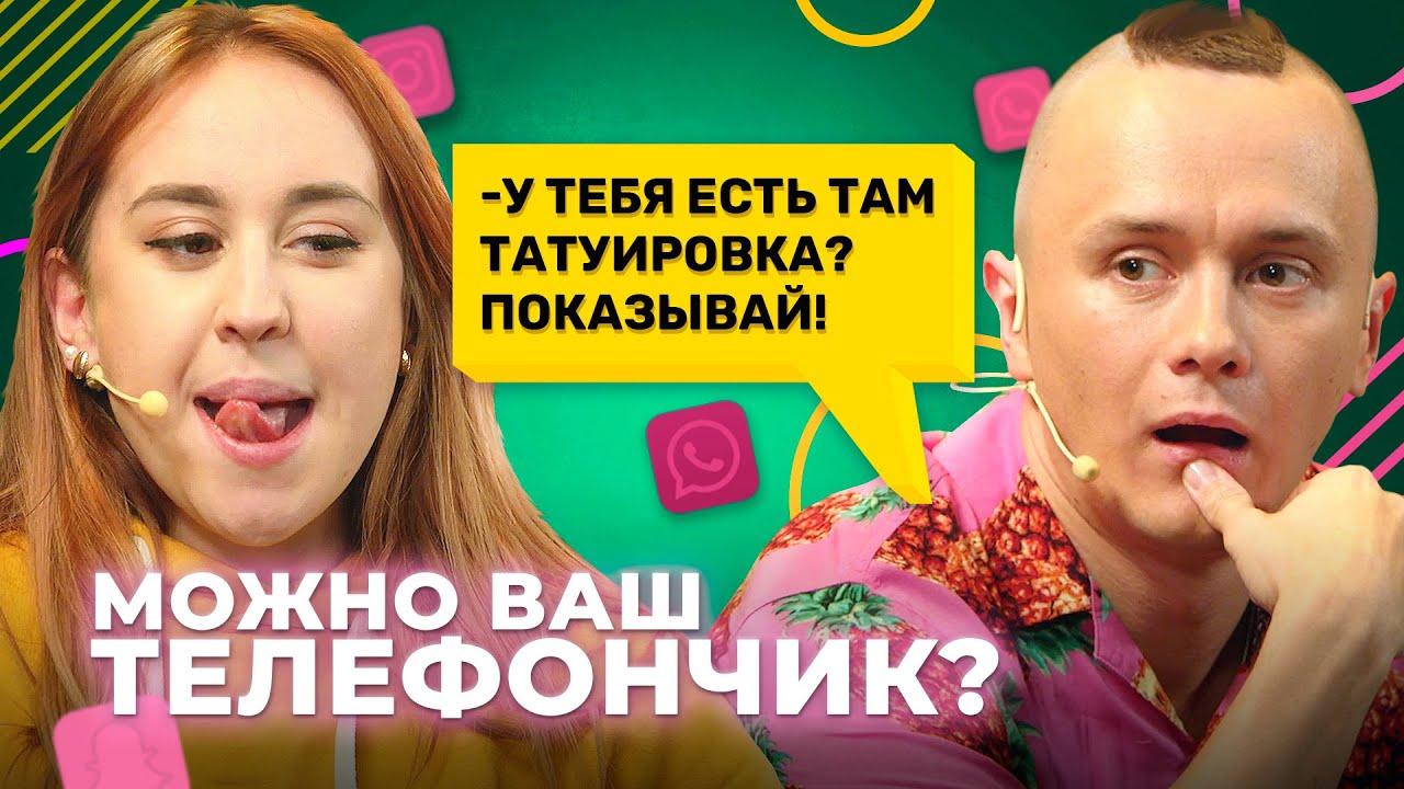 Можно ваш телефончик? 16 выпуск Соболев довел до слез звезду из ТИК ТОК.