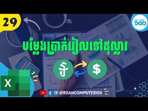 តិចនិចបំលែងប្រាក់រៀលទៅដុល្លា ពីដុល្លាទៅប្រាក់រៀលក្នុង Excel - Rean Excel Khmer