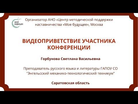 Развитие наставничества. Приветствие участникам конференции от Горбуновой С. В.