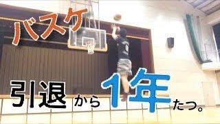 引退して一年。バスケ自主練習 thumbnail