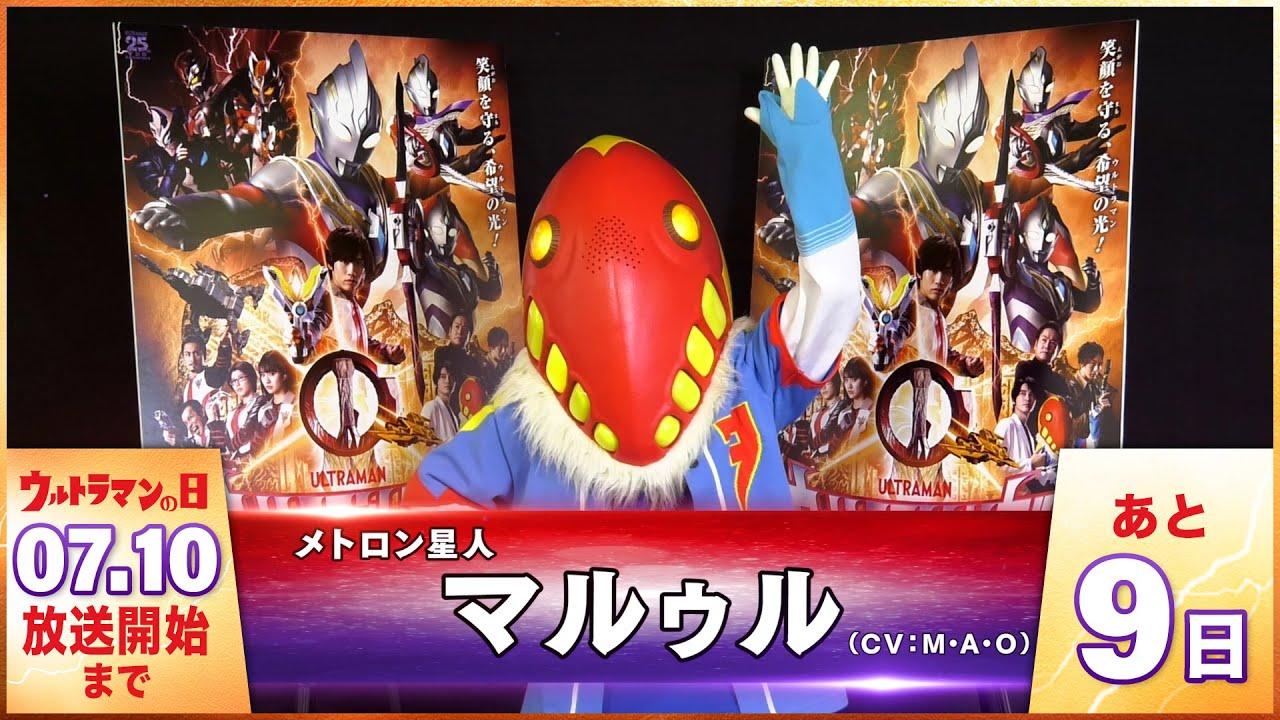 MAO / Marluru's Ultraman Trigger Countdown Message