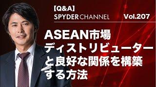 第207回 ASEAN市場 – ディストリビューターと良好な関係を構築する方法