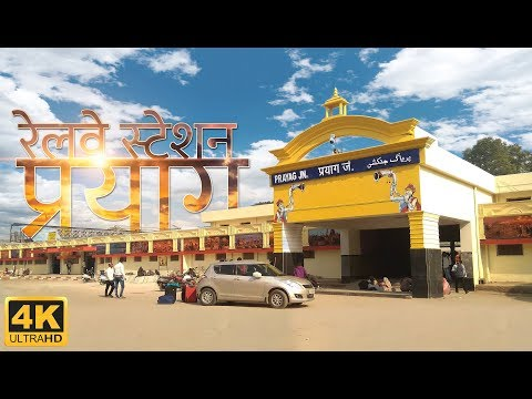 Prayag Junction Railway Station Prayagraj in 4K | प्रयाग जंक्शन रेलवे स्टेशन