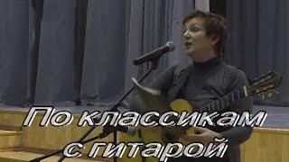 По классикам с гитарой. Открытый урок в гимназии им. А. С. Пушкина