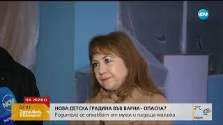 Мухъл и падаща мазилка в нова детска градина във Варна (07.02.2019г.)