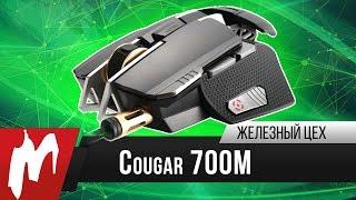 Секрет идеального хвата — Игровая мышь Cougar 700M — Железный цех — Игромания