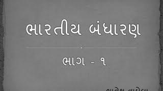 Bhartiya Bandharan - Bhag 1: Constitution of India - Part 1: Lang:Gujarati - GPSC Exam Preparation