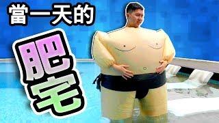 這身肥仔衣超級搞笑,超Sohai的我!500K訂閲特別!