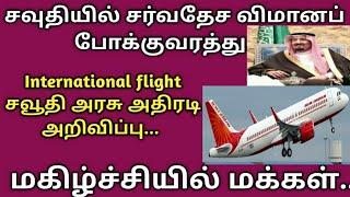 saudi arabia international flight open date | saudi tamil news | Job vacancy