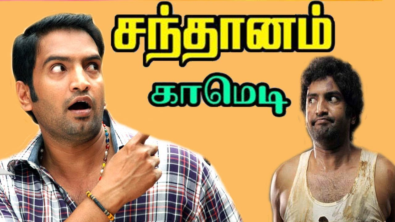 Santhanam Full Comedy | Tamil Super Comedy | Santhanam Comedy | Santhanam Latest Comedy