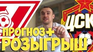 Спартак ЦСКА Прогноз / Прогнозы на Спорт / РАЗДАЮ БАБЛО