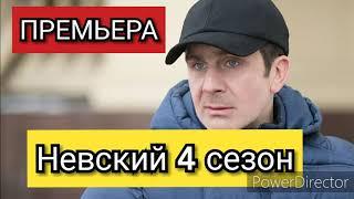 Сериал Невский 4 сезон, Тень архитектора