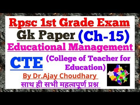 Rpsc 1st Grade Gk:Management - Ch-15 (CTE-College of Teacher for Education) by Dr.Ajay Choudhary