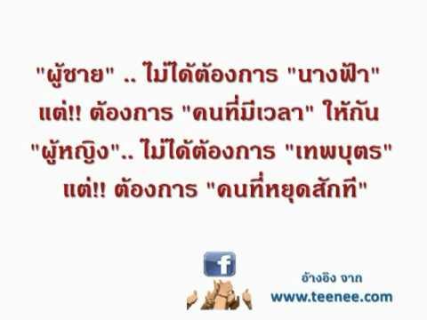 คำคมใน facebook.mpg
