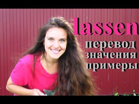 7 значений глагола lassen  (видеоуроки немецкого)