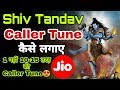 shiv tandav caller tune for jio users    best caller tune for jio