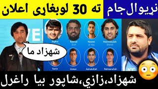Afghanistan 30 Members Squad For ICC T20 world cup 2021