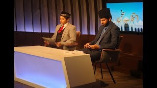 Making Of Intekhab e Sukhan Jalsa Salana 2018 Program 2/2. انتخابِ سخن قادیان اسپیشل (Rehearsal)