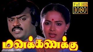 Manakanakku | Vijayakanth,Radha,Rajesh | Superhit Action Tamil Movie HD