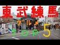 東武練馬の人気/おすすめレストラン5選! の動画、YouTube動画。