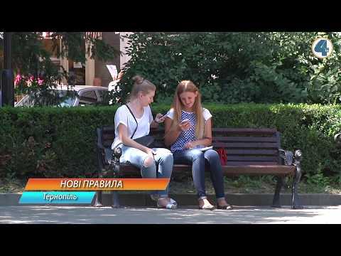 TV-4: Більше 6 тисяч сімей у Тернополі втратили право на субсидії