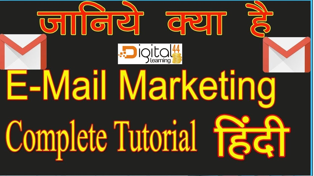 What is E Mail Marketing- Full Tutorial (Hindi) - Digital Learning 44