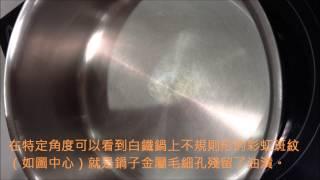 《Patio廚具小博士》 - 簡單3步驟保養白鐵鍋