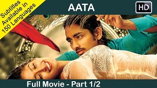 Aata Telugu Full Movie Part 1/2 | Siddharth, Ileana | Sri Balaji Video
