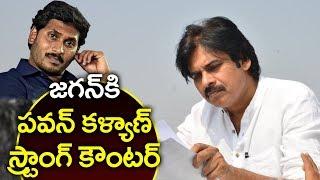 Pawan Kalyan Strong Counters To YCP Jagan Mohan Reddy | Telugu News Latest | YOYO Cine Talkies