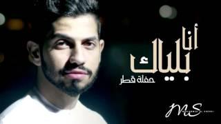 محمد الشحي - انا بلياك (حفلة قطر)