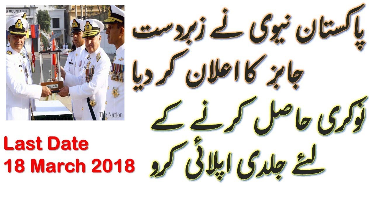 Join Pakistan Navy as Civilian Jobs 2018 Online Registration