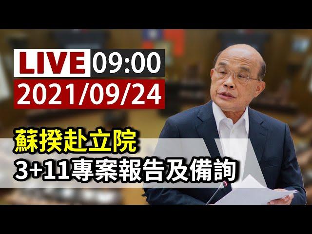 【完整公開】LIVE 蘇揆赴立院 3+11專案報告及備詢