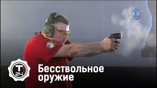 Бесствольное оружие | Гражданское оружие | Т24