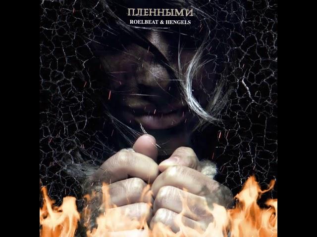 RoelBeat & Hengels - Пленными (official audio)