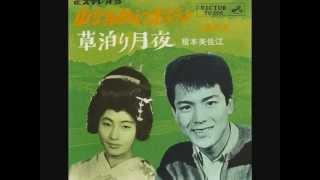 1965年 作詞:玉井向一郎/作曲:大野正雄:/編曲:竹村次郎 やまなみ...