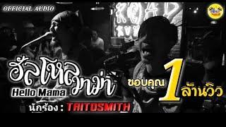 ฮัลโหลมาม่า (Hello Mama) - TAITOSMITH 【Official Audeo Live】
