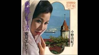 小野由紀子 - 函館ブルース