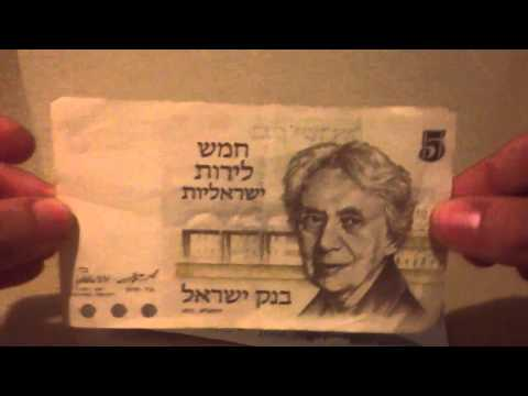 Review Old Israeli money From eBay