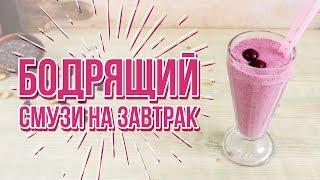 Вишневый смузи на завтрак [Cheers! | Напитки]