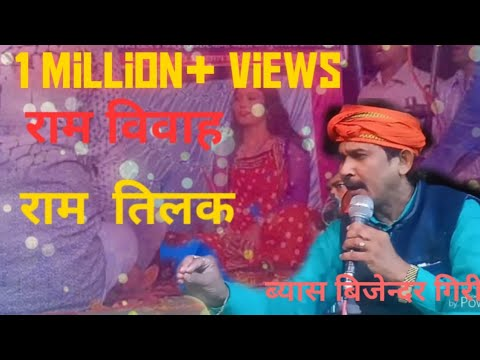 RAM Bivah Bijendra giri and Shankar Singh Albela Andar bazar 2018