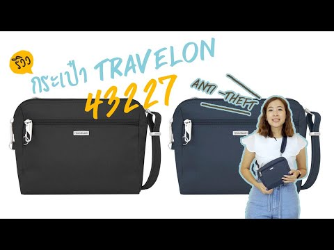 รีวิว กระเป๋า Travelon - 43227 Anti -Theft Classic Convertible Crossbody x Wasit Pack - วันที่ 26 Feb 2020