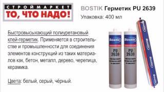 11 36  BOSTIK Герметик PU 2639 белый 400мл(BOSTIK Герметик PU 2639 белый 400мл = 3 товара Герметик PU 2639 BOSTIK (3 цвета, 400мл) - клей герметик Бостик, купить герметик..., 2016-08-11T14:56:39.000Z)