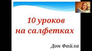 Мария Мальцева 10 уроков на салфетках по книге Дон Фэйлла