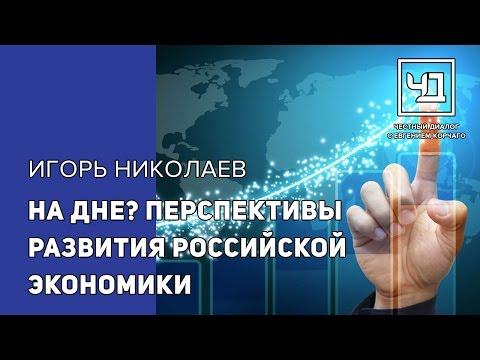 Видео Прогноз экономики россии 2015