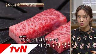 Wednesday Foodtalk 은은한 육향에 감칠맛 작렬 ′숙성 살치살′ (ft. 웻 에이징) 180614 EP.174