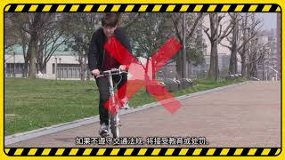 关于骑自行车的交通法规(自転車交通ルール)